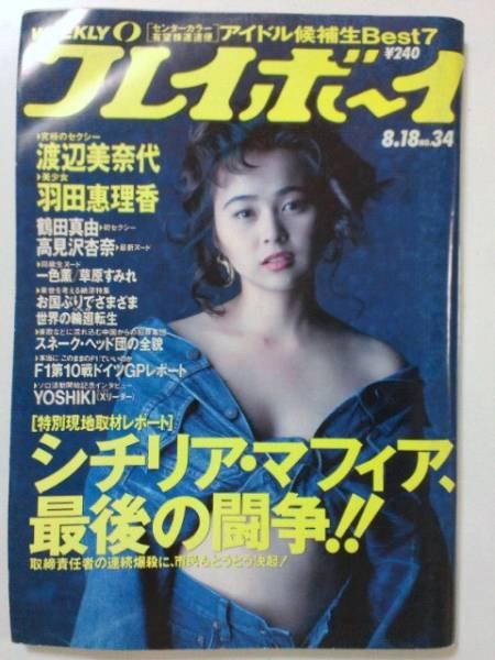 プレイボーイ 1992年 No,34 渡辺美奈代 YOSHIKI (X-JAPAN)インタビュー 他 ライブグッズの画像