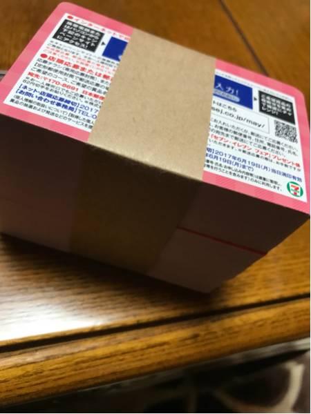 乃木坂46 セブンイレブンフェア 応募券 250枚