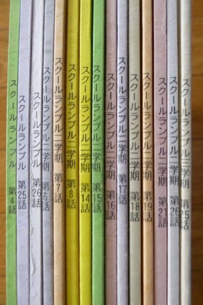 1249 アニメ スクールランブル AR台本 不揃い15冊セット 1期3冊+二学期11冊+三学期1冊 能登麻美子 堀江由衣 書込みあり