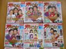 2942 ザ・テレビジョン お正月超特大号 12冊 1991‐2004年 最終出品