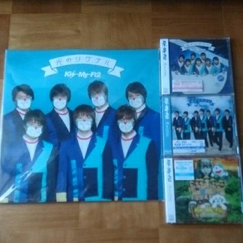 【未開封】Kis-My-Ft2「光のシグナル」CD+DVD 初回限定&通常盤