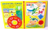 * intellectual training personal computer soft / digital picture book / nursery rhyme picture book / manner. .....