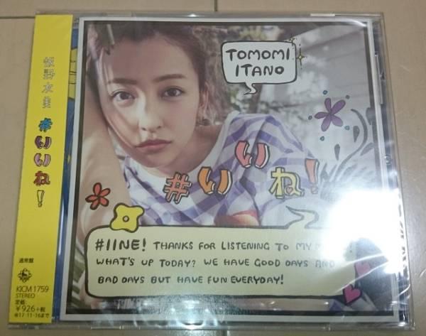 板野友美 #いいね! 通常盤 CD 未開封