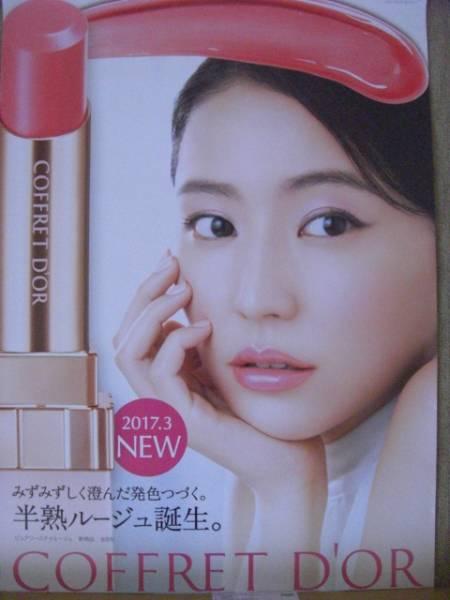 長澤まさみ☆コフレドール貴重な新品非売品ポスター! グッズの画像