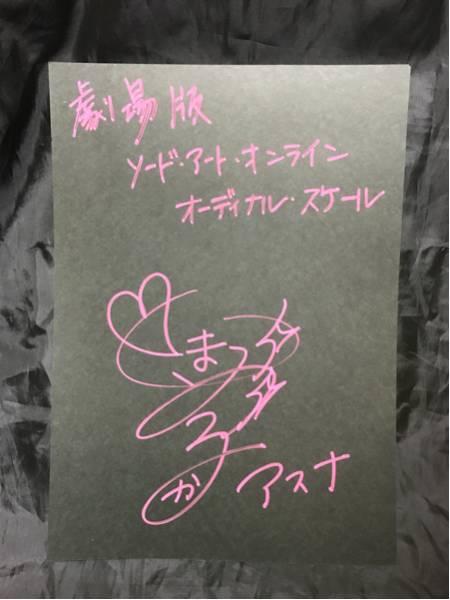 ソードアートオンライン劇場版◆戸松遥◆アスナ◆直筆サイン色紙