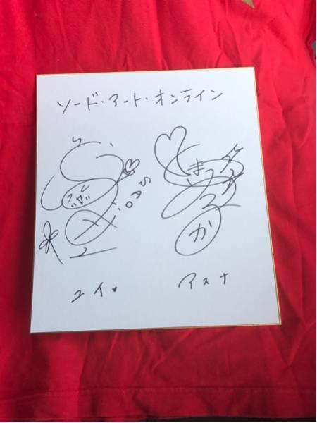 ソードアートオンライン ユイ役 アスナ役◆直筆サイン色紙