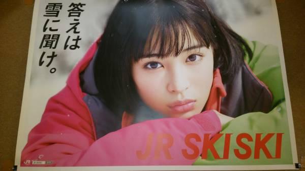 広瀬すず JR ski ski ポスターBゼロ版 グッズの画像
