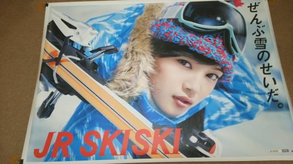 川口春奈のJR ski ski ポスター Bゼロ グッズの画像