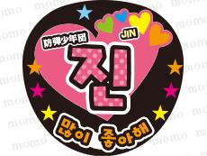 防弾少年団/ジン/だいすきです<水玉> 手作り応援うちわシール 韓流 JIN ぼうだんしょうねんだん
