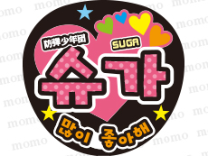 防弾少年団/SUGA シュガ/だいすきです<水玉> 手作り応援うちわシール 韓流 ぼうだんしょうねんだん