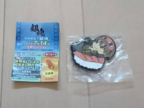 くら寿司 銀魂 沖田 ラバーマスコット ビッくらポン 応募券付き グッズの画像