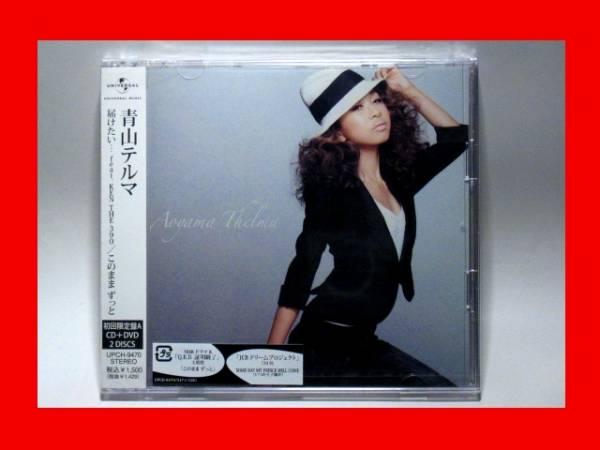 青山テルマ/届けたい・・・feat.KEN THE 390【新品未開封・日本盤・初回盤:CD-Maxi Singl+DVD】_画像1