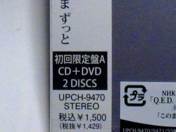 青山テルマ/届けたい・・・feat.KEN THE 390【新品未開封・日本盤・初回盤:CD-Maxi Singl+DVD】_画像2