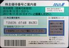 ANA株主優待券 4枚 有効期限2017年11月30日搭乗まで