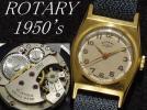 デッドストック品(未使用品)です! 創業1895年 ROTARY 1950年代製 アンティーク スイス製 15石 手巻き腕時計