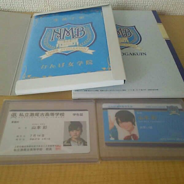 山本彩【NMB48】学生証2枚 生徒手帳 ライブグッズの画像