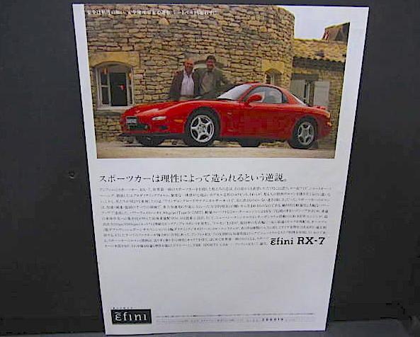 g052a 3代目 RX-7 FD3S ● 広告_画像1