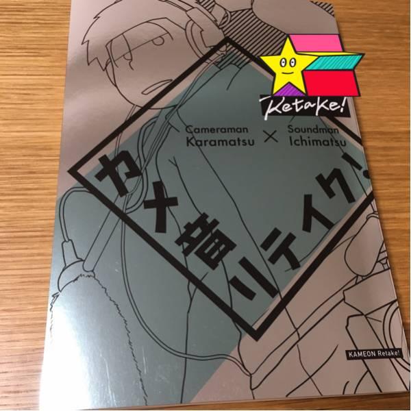 おそ松さん 同人誌 カラ一 カメ音リテイク! グッズの画像