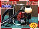 中古 整備済 ビーバー K3 B365Z 背負式 ゼノアエンジン 33.6cc エンジン式 刈払機 草刈機 バーハンドル チップソー付 軽スターター