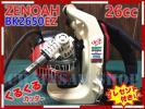 中古 整備済 ZENOAH ゼノア BK2650EZ 26cc くるくるカッタ- 背負式 刈払機 草刈機 ループハンドル チップソー付 農業向け