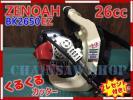 中古 整備済 ZENOAH ゼノア BK2650EZ 26cc くるくるカッタ− 背負式 刈払機 草刈機 ループハンドル チップソー付 農業向け