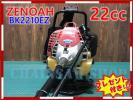 中古 整備済 ZENOAH BK2210EZ 軽量 背負式 ゼノア 22cc エンジン式 刈払機 草刈機 ループハンドル チップソー付 軽スターター