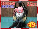 中古 整備済 ZENOAH BK2210EZ 軽量 背負式 ゼノア 22cc エンジン式 刈払機 草刈機 ループハンドル チップソー付 軽スターター 02