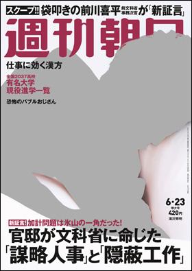 週刊朝日 2017年6月23日号 加計問題は氷山の一角だった 滝沢秀明・表紙