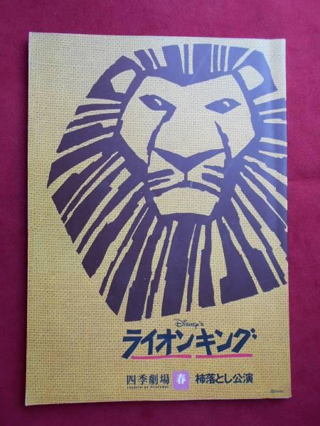 ●『ライオンキング』四季劇場春 柿落とし公演パンフレット…切手等可割増無