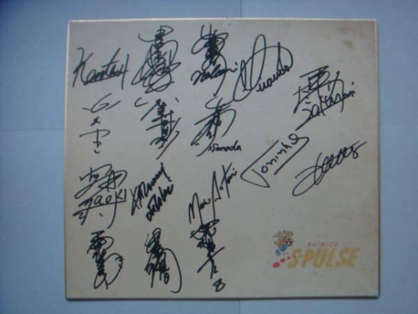清水エスパルスサイン色紙 1993年 16選手