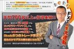 早期終了既決◆秋田式トレーダー育成プログラムWinner's FX