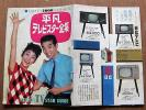 Kyпить 雑誌平凡 平凡テレビスター全集 S37.8.5 на Yahoo.co.jp