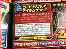 即決■在庫9■ドラゴンボールヒーローズ アルティメットミッションX コード 特別ミッション Vジャンプ8月号