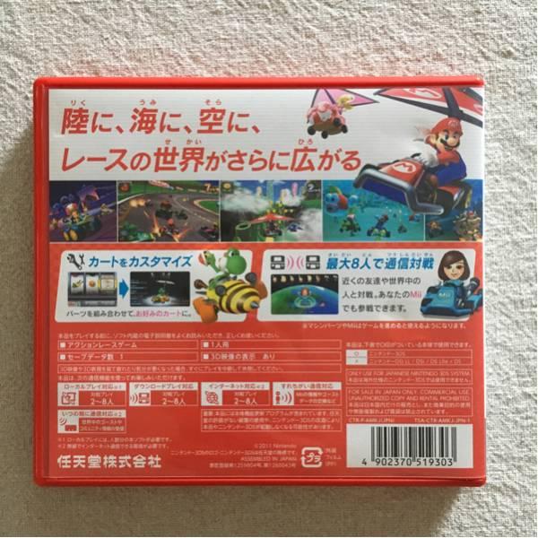 ニンテンドー3DSソフト 「マリオカート7」used_画像3