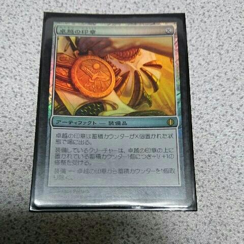 MTG ALA 卓越の印章 日本語foil 一枚 プレイド 即決_画像1