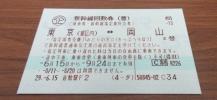新幹線チケット 岡山⇔東京(指定席券)1枚 【有効期限 9月24日】 ※普通切手の決済できます。
