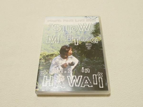FC限定DVD★ 藤井フミヤ LIVE 2007 SLOW MEETING Vol.2 in HAWAII ハワイ ★ ライブグッズの画像