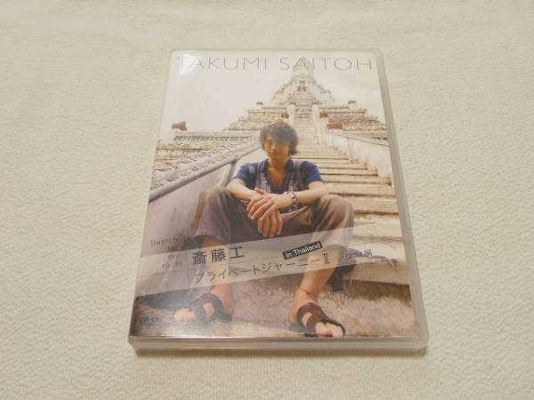 DVD★ Search for my roots 斎藤工 プライベートジャーニーⅡ in Thailand バンコク編 ★ グッズの画像