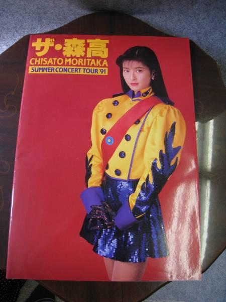 '91年 ザ・森高 コンサートパンフレット レア 大型