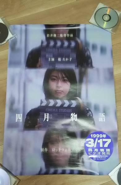 ★松たか子 ポスター 四月物語 岩井俊二 1998年★