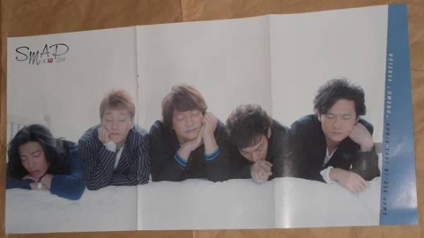 ■【レア・TVガイドより】SMAPポスター その2■
