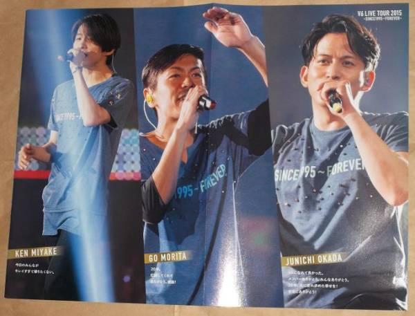 ■【レア・TVガイドより】V6両面ポスター その1■