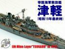 大磯海軍工廠 帝国海軍敷設艦『津軽1944』 1/700製作完成品