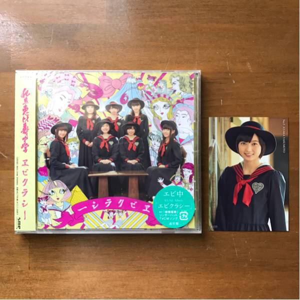 私立恵比寿中学 エビクラシー 通常盤 安本彩花トレカ付き ライブグッズの画像