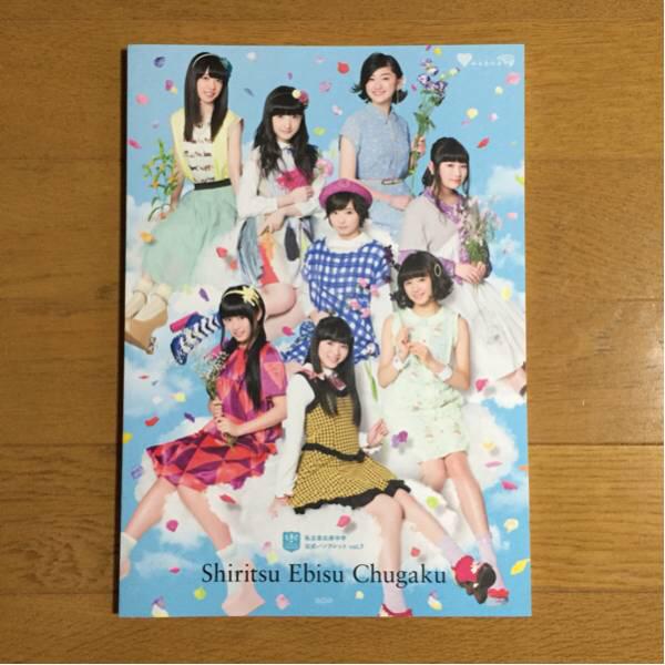 私立恵比寿中学 公式パンフレットvol.7 Keikiiiiツアー ライブグッズの画像