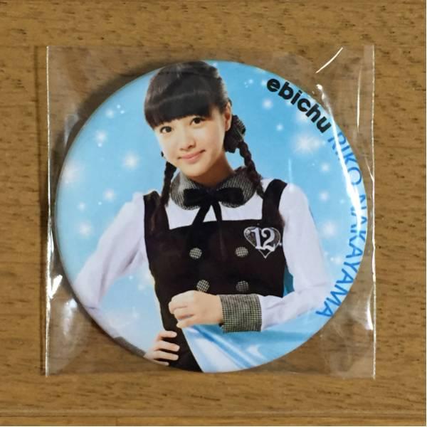 私立恵比寿中学 中山莉子 サンクス購入特典缶バッジ スーパーヒーロー エビ中 ライブグッズの画像