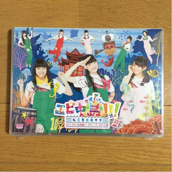 私立恵比寿中学 エビ中島!!!~モラトリアムは永遠に…ディレクターズカット版Vol.2 DVD ライブグッズの画像