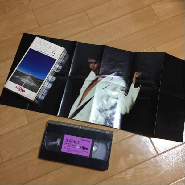 激安 中古 矢沢永吉 ヒストリー 2 VHS ビデオ 希少 保存版 1987 ポスター付き グッズ 入手困難 キャロル クールス 暴走族 旧車
