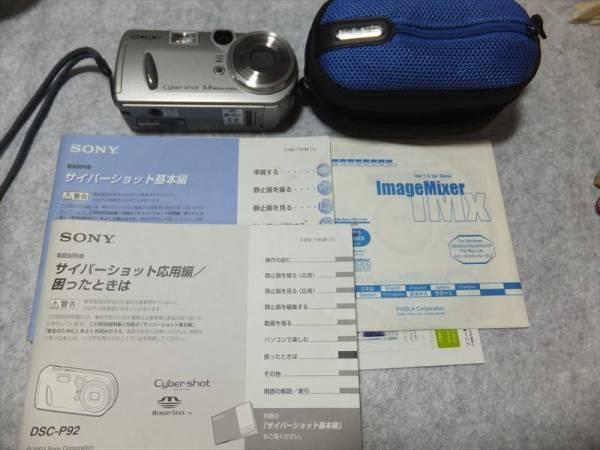 サイバーショット DSC-P92