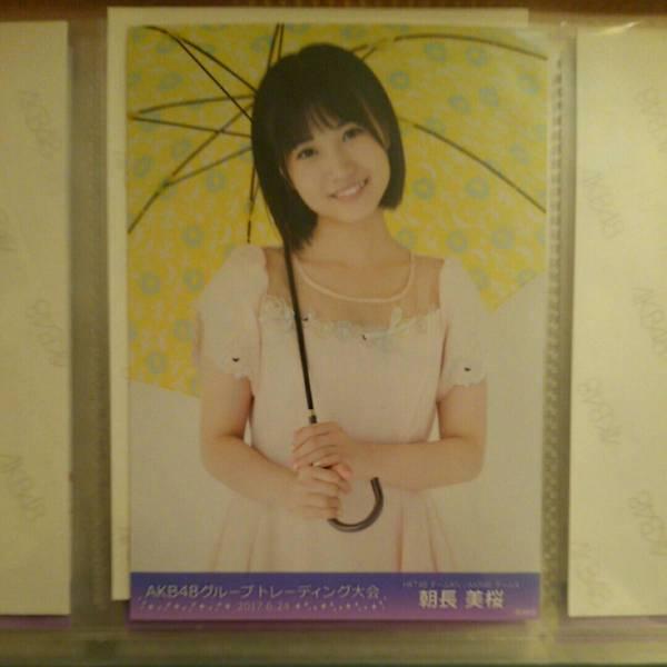 AKB48 HKT48 朝長美桜 トレーディング大会 2017.06.24 6月 ライブ・総選挙グッズの画像